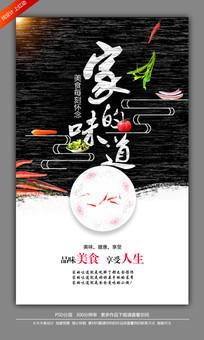 中国风家的味道美食海报设计