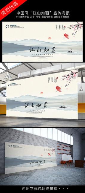 中国风江山如画海报