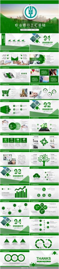 中国农业银行总结PPT模板