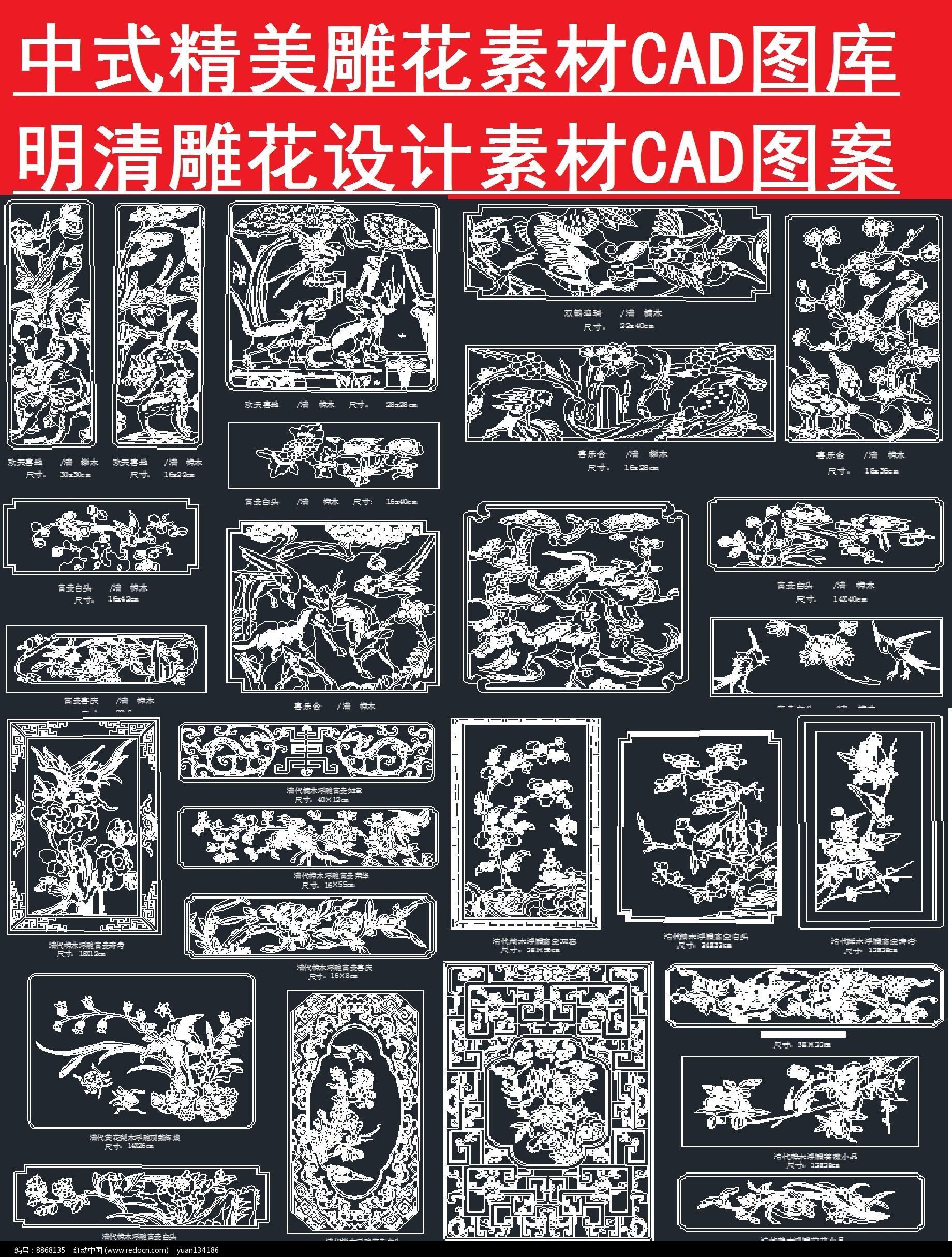 中式雕花CAD图库图片