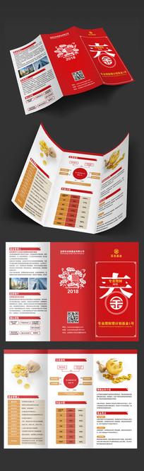 中式金融三折页