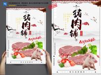 猪肉铺海报
