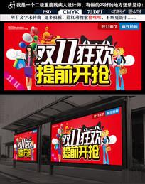 最新商城双11促销海报设计