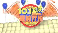 10.1国庆促销海报