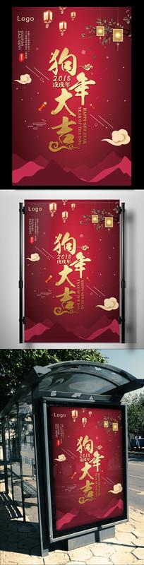 2018狗年宣传海报设计