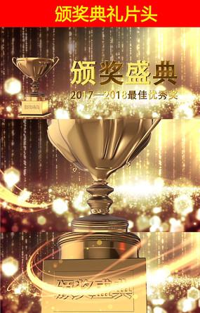 2018年会震撼颁奖典礼视频模板
