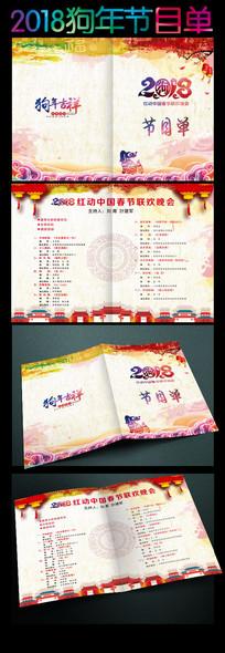 2018中国风晚会节目单