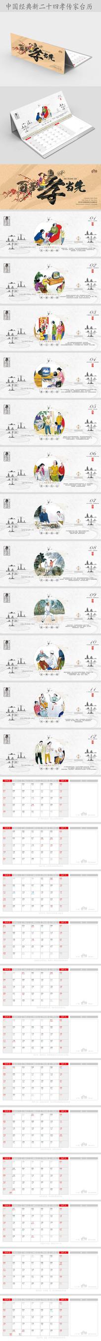 2018中国风新24孝台历