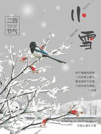 24节气之小雪宣传海报