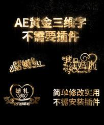 AE制作三维黄金字模板