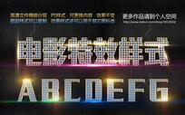 PS3D字体可修改