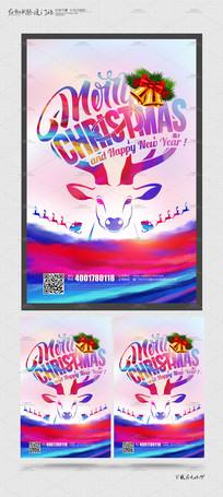 炫彩创意圣诞节促销海报设计