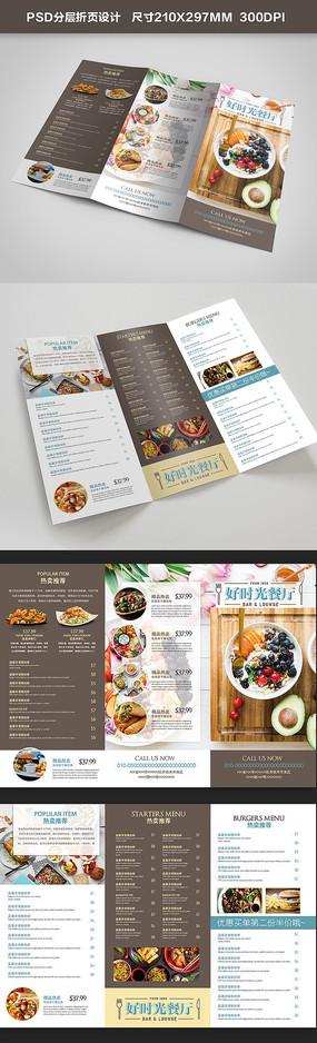 餐厅饭店西餐厅菜单三折页