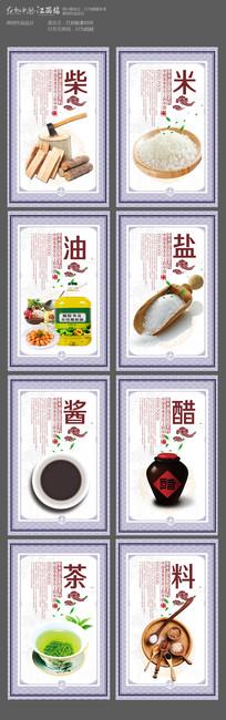 餐厅饮食文化柴米油盐展板