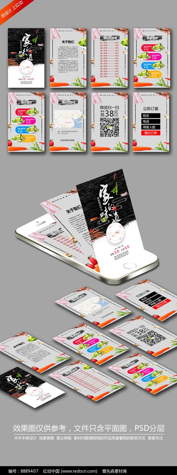餐饮行业H5美食宣传模板图片