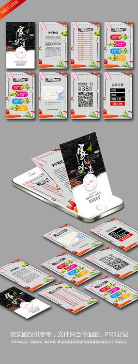 餐饮行业H5美食宣传模板 PSD