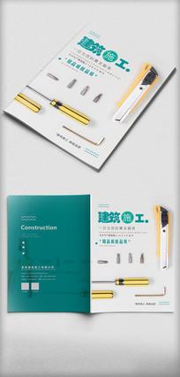 创意时尚建筑施工画册封面