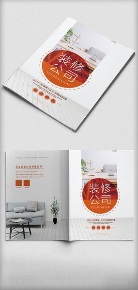 创意时尚装修公司画册封面