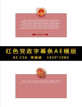 党政字幕条AE模版