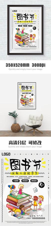 大气儿童读书图书节宣传海报 AI