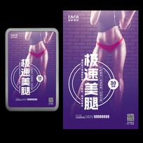 大气极速美腿健身海报