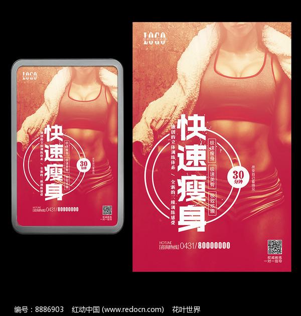 大气极速瘦身健身海报图片