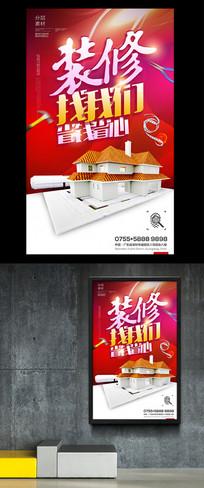 大气装修找我们广告企业海报