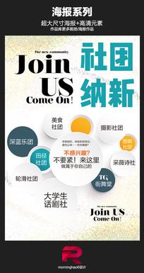 大学社团纳新海报
