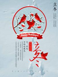 二十四节气冬季立冬海报设计