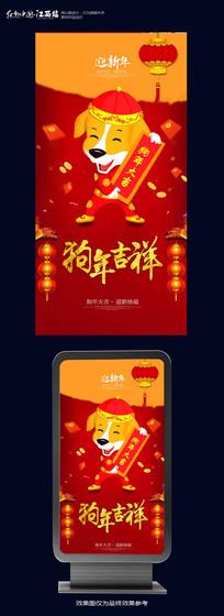狗年吉祥春节海报设计