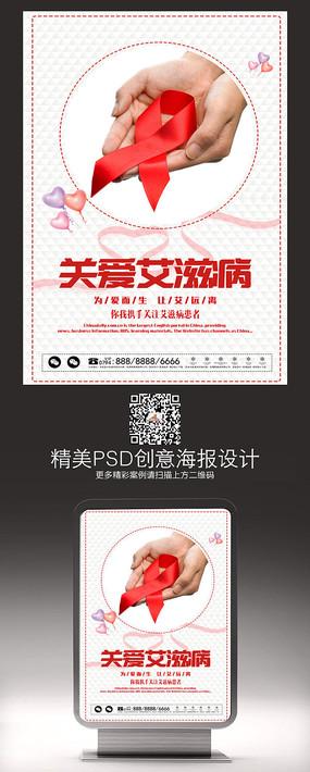 关爱艾滋病患者公益海报设计
