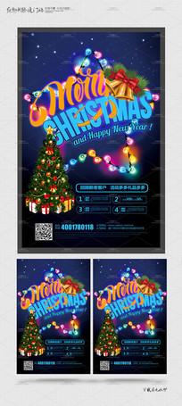 国外圣诞节促销海报设计 PSD