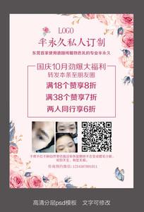 韩式半永久眉眼唇海报