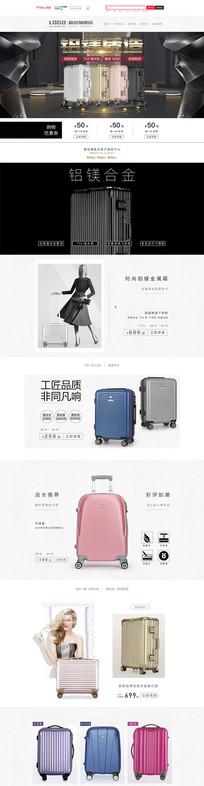 黑色时尚高端旅行箱首页模板