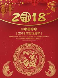 红色2018新年快乐狗年海报
