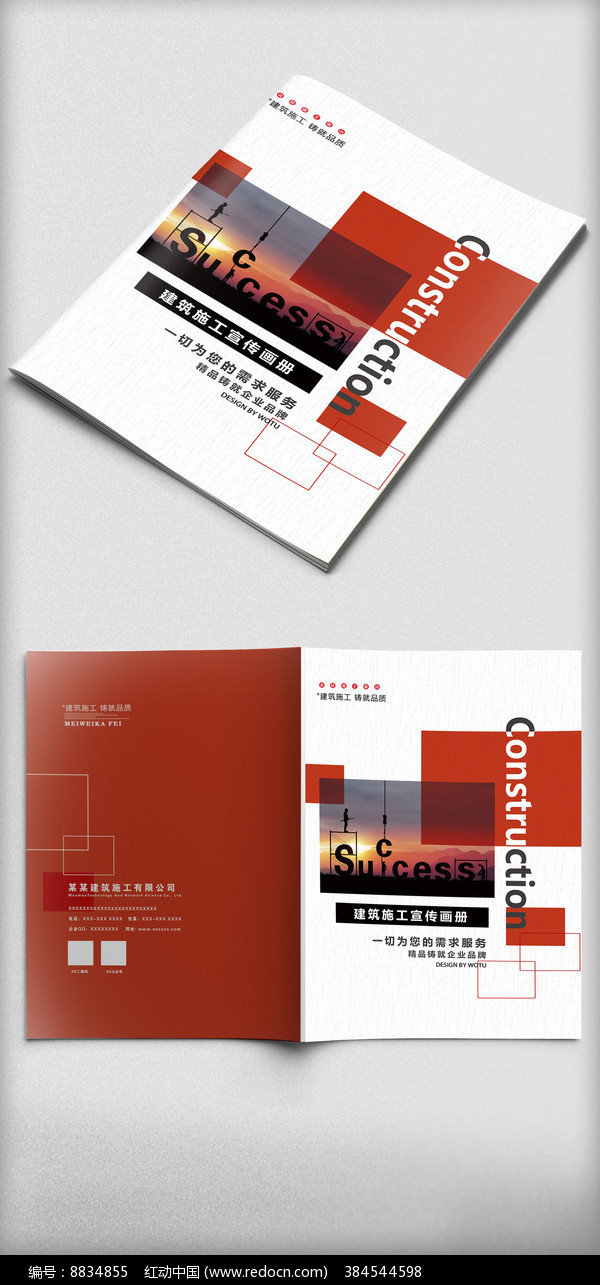 红色大气建筑施工画册封面图片