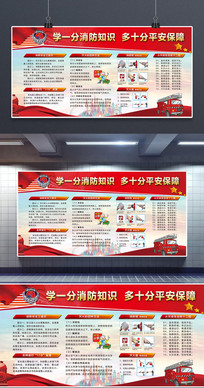 红色大气消防安全知识宣传展板