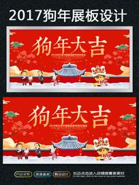 红色喜庆狗年大吉海报设计