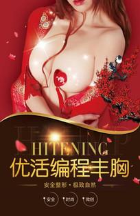 红色整形丰胸海报
