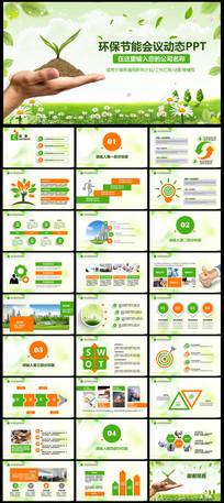 环保局垃圾分类绿色低碳PPT