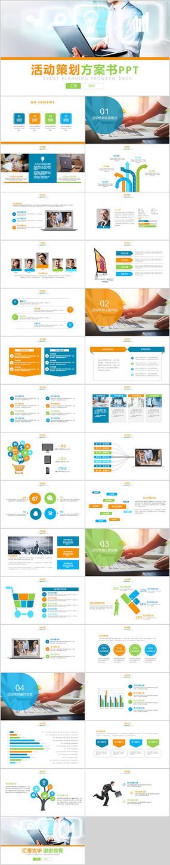 活动策划营销策划PPT