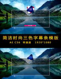 简洁三色字幕版AE模版