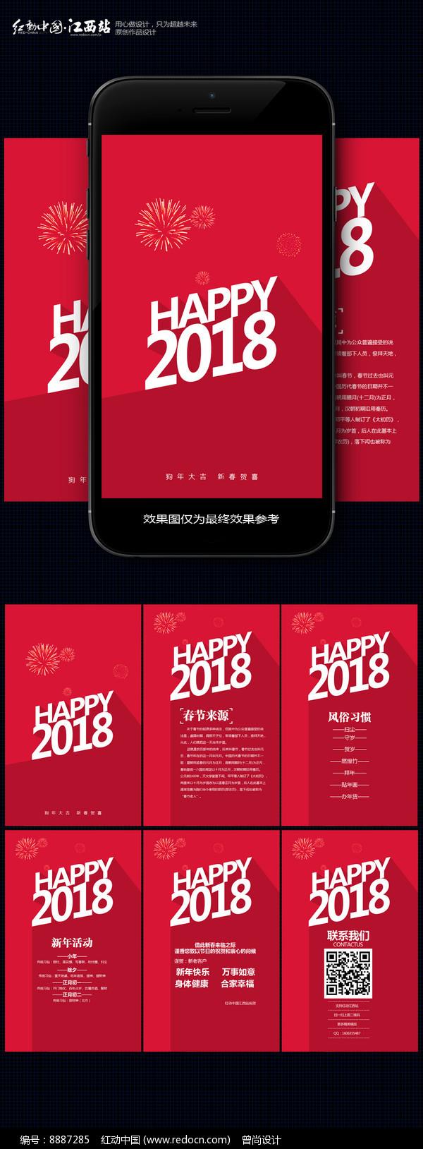 简约2018狗年H5贺卡模版图片