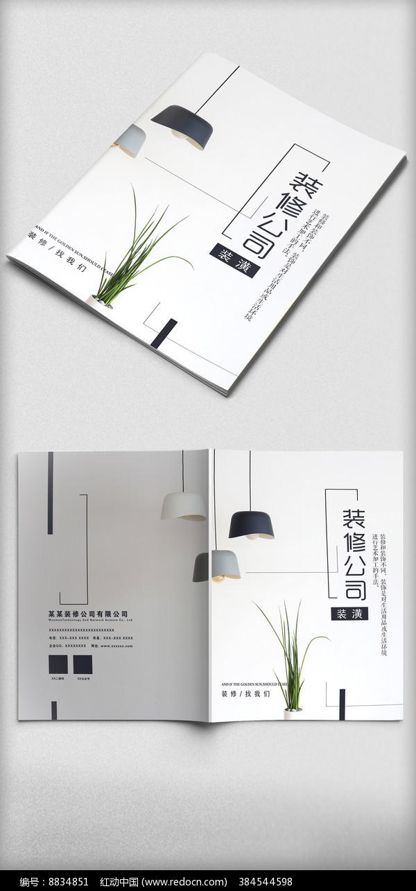 简约时尚装修公司画册封面图片