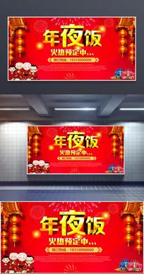 简约喜庆年夜饭预定宣传展板