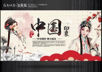 京剧艺术海报