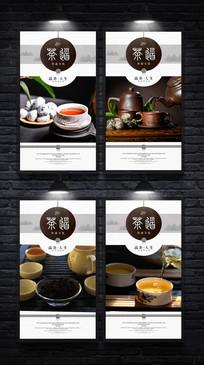 精美大气茶文化海报设计