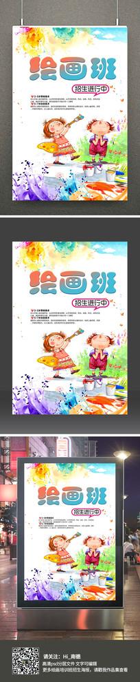卡通水彩绘画培训班招生海报