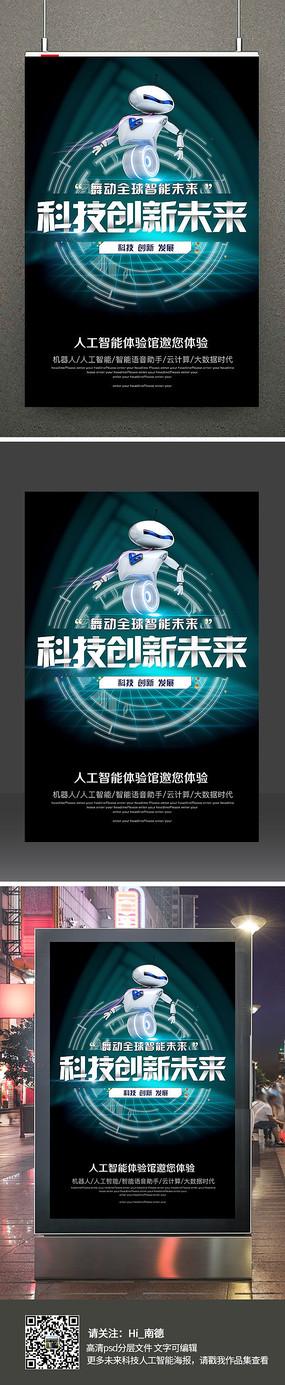 科技创新未来人工智能海报