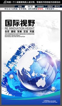蓝色创意企业文化展板